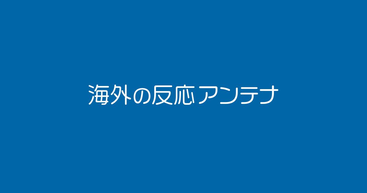 憂鬱 反応 海外 パンドラ の 日本 の